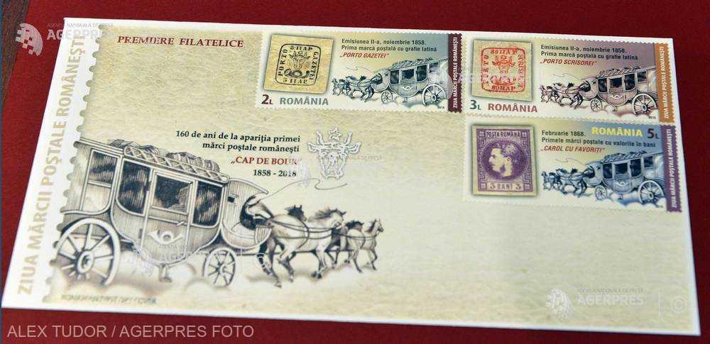 15 iulie - Ziua mărcii poştale româneşti